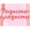 Онлайн кондитерская школа. Кондитерские курсы Краснодар Logo